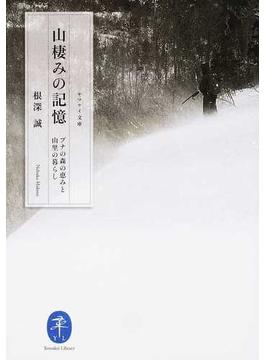山棲みの記憶 ブナの森の恵みと山里の暮らし(ヤマケイ文庫)