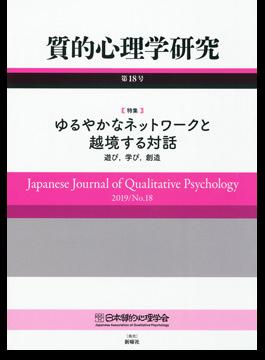質的心理学研究 第18号(2019) 特集ゆるやかなネットワークと越境する対話