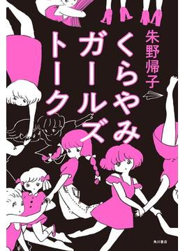 くらやみガールズトーク(角川書店単行本)