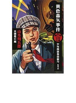 周五郎少年文庫 黄色毒矢事件―少年探偵春田龍介―(新潮文庫)(新潮文庫)