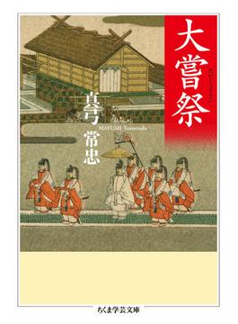 大嘗祭(ちくま学芸文庫)