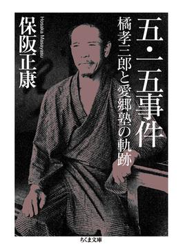 五・一五事件 橘孝三郎と愛郷塾の軌跡(ちくま文庫)