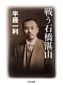 戦う石橋湛山(ちくま文庫)