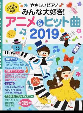 やさしいピアノみんな大好き!アニメ&ヒット曲 ドレミふりがな付き 2019(ヤマハムックシリーズ)