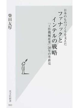 日本のものづくりを支えたファナックとインテルの戦略 「工作機械産業」50年の革新史(光文社新書)