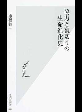 協力と裏切りの生命進化史(光文社新書)