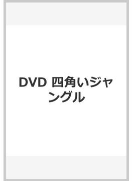 DVD 四角いジャングル