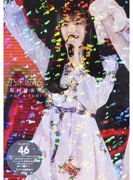 乃木坂46松村沙友理POP&FUN! 乃木坂46
