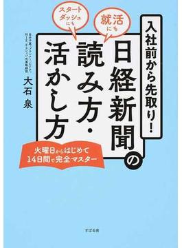 入社前から先取り!日経新聞の読み方・活かし方 就活にも スタートダッシュにも 火曜日からはじめて14日間で完全マスター