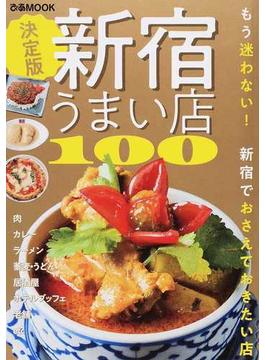 新宿うまい店100 決定版 もう迷わない!新宿でおさえておきたい店(ぴあMOOK)