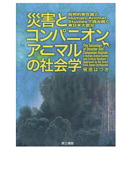 災害とコンパニオンアニマルの社会学 批判的実在論とHuman‐Animal Studiesで読み解く東日本大震災