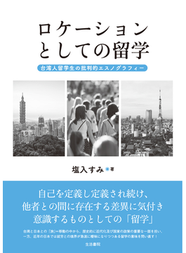 ロケーションとしての留学 台湾人留学生の批判的エスノグラフィー