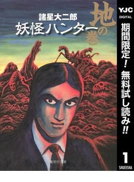 妖怪ハンター【期間限定無料】 1 地の巻(ヤングジャンプコミックスDIGITAL)