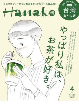 Hanako 2019年 4月号 [やっぱり私は、お茶が好き。](Hanako)