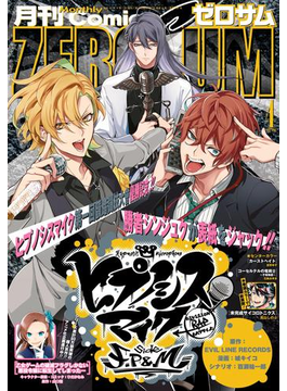 Comic ZERO-SUM (コミック ゼロサム) 2019年4月号(Comic ZERO-SUM)