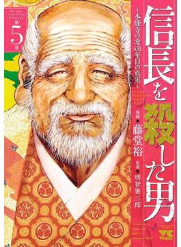 信長を殺した男~本能寺の変 431年目の真実~ 5(ヤングチャンピオン・コミックス)