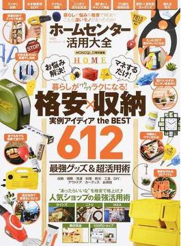 ホームセンター活用大全 格安×収納実例アイディアthe BEST 612(100%ムックシリーズ)