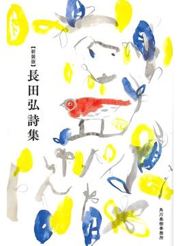 (新装版)長田弘詩集(ハルキ文庫)