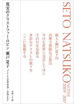 現実のクリストファー・ロビン 瀬戸夏子ノート2009−2017