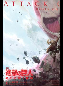進撃の巨人 上 果てに咲く薔薇 小説 (KCDX)(KCデラックス)