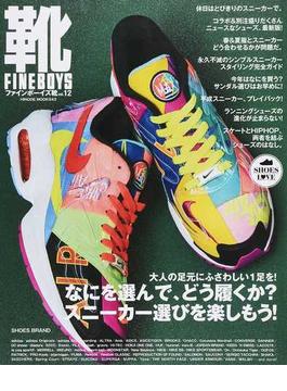 FINEBOYS靴 vol.12 なにを選んで、どう履くか?スニーカー選びを楽しもう!(HINODE MOOK)