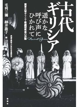 古代ギリシア遙かな呼び声にひかれて 東京大学ギリシア悲劇研究会の活動 成城学園創立百周年記念講演会