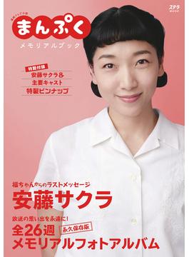 まんぷくメモリアルブック 連続テレビ小説(ステラMOOK)