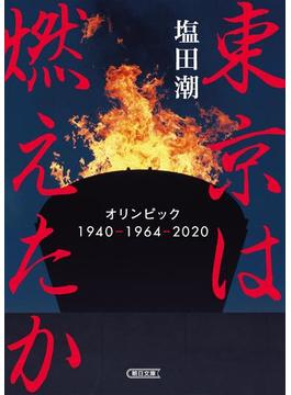 東京は燃えたか オリンピック 1940-1964-2020(朝日文庫)