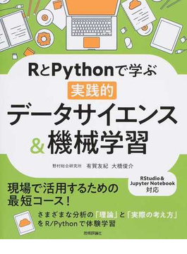 RとPythonで学ぶ実践的データサイエンス&機械学習