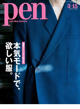 Pen 2019年 3/15号(Pen)