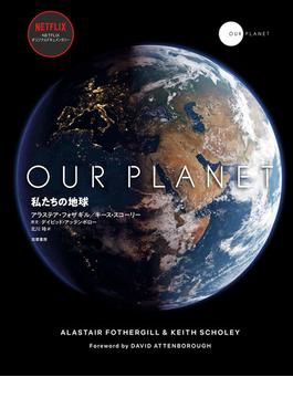 OUR PLANET 私たちの地球 NETFLIXオリジナルドキュメンタリー