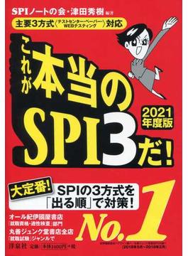 これが本当のSPI3だ! 2021年度版