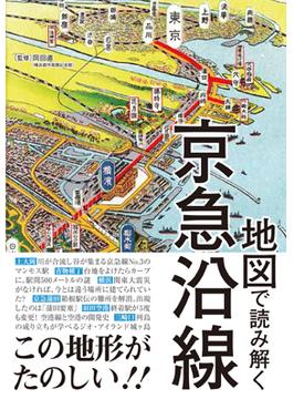 地図で読み解く京急沿線
