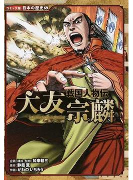 大友宗麟 (コミック版日本の歴史)