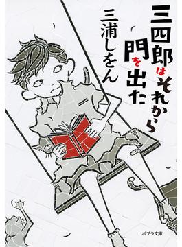 三四郎はそれから門を出た 新装版(ポプラ文庫)