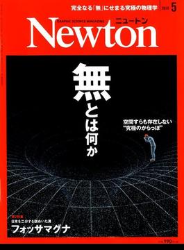Newton 2019年 05 月号