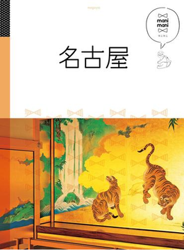 マニマニ 名古屋(2020年版)(マニマニ)