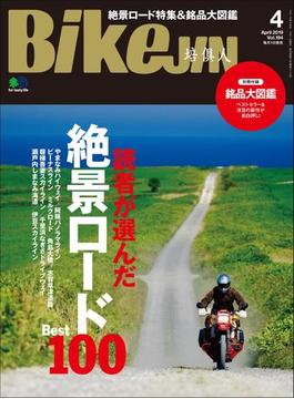 BikeJIN/培倶人 2019年4月号 Vol.194