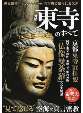 図解東寺のすべて 美麗なる密教美術「仏像曼荼羅」完全解説(TJ MOOK)