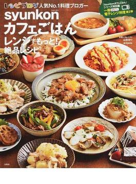 syunkonカフェごはん レンジでもっと!絶品レシピ(e‐MOOK)