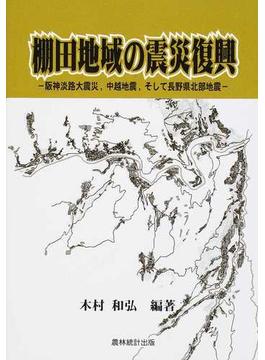 棚田地域の震災復興 阪神淡路大震災,中越地震,そして長野県北部地震