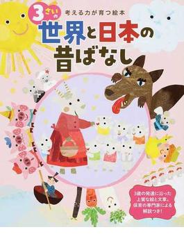 3さいの世界と日本の昔ばなし 考える力が育つ絵本