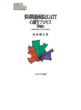 多国間通商協定GATTの誕生プロセス 戦後世界貿易システム成立史研究 増補版