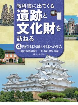 教科書に出てくる遺跡と文化財を訪ねる 4 近代日本と新しい日本への歩み