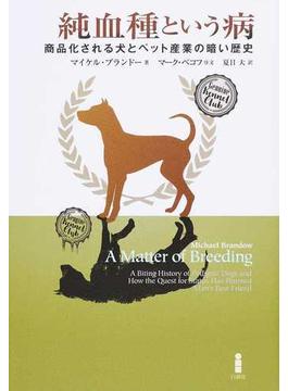 純血種という病 商品化される犬とペット産業の暗い歴史