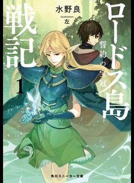 ロードス島戦記 誓約の宝冠1 (角川スニーカー文庫)