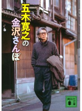五木寛之の金沢さんぽ(講談社文庫)