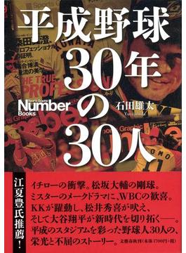 平成野球30年の30人