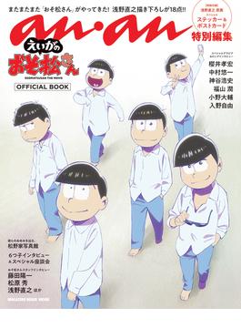 えいがのおそ松さんOFFICIAL BOOK(マガジンハウスムック)