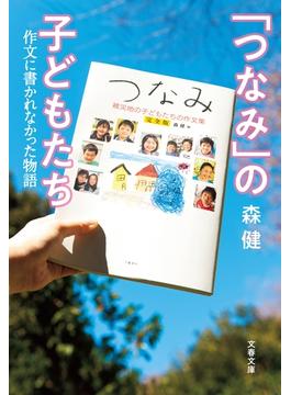 「つなみ」の子どもたち 作文に書かれなかった物語(文春文庫)